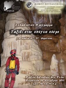Ταξίδι στον Υπόγειο κόσμο, 2012