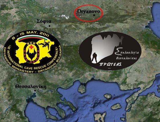 12ο Διεθνές Συνέδριο Σπηλαιοδιάσωσης, Βουλγαρία 2011