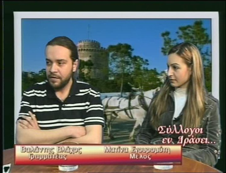 O ΠΡΩΤΕΑΣ στο Πανόραμα TV, 2010