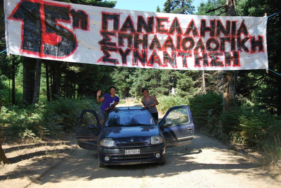 15η Πανελλήνια Συνάντηση Σπηλαιολογίας, Κύμη 2012