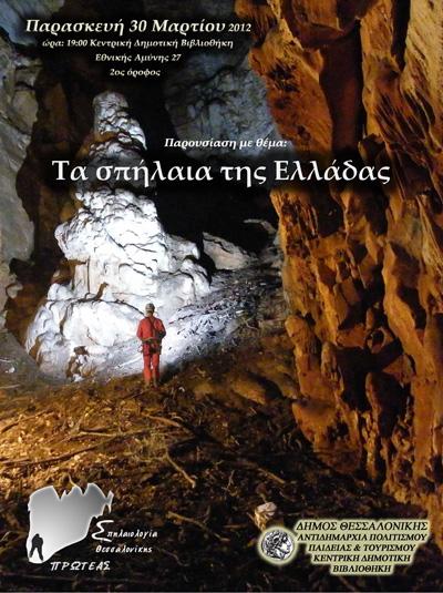 Τα σπήλαια της Ελλάδας