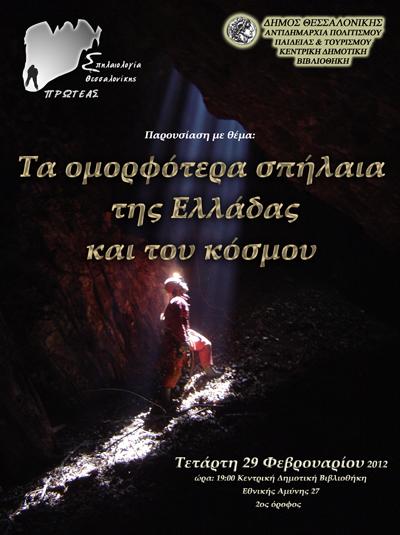 Τα ομορφότερα σπήλαια
