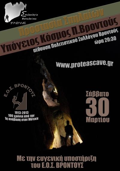 Αφίσα παρουσίασης στην Π.Βροντού