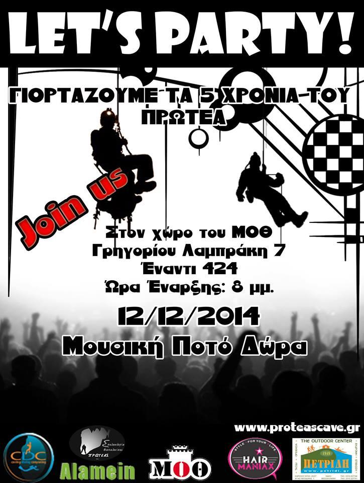 Αφίσα Επετειακού Πάρτυ 2014