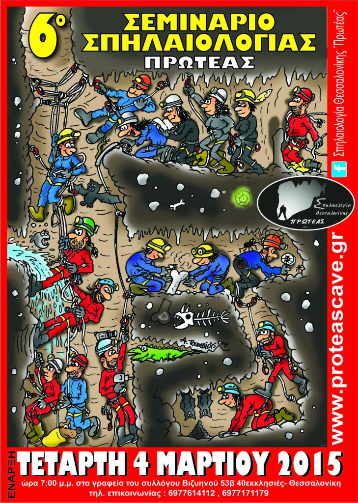 Αφίσα 6ου Σεμιναρίου Σπηλαιολογίας